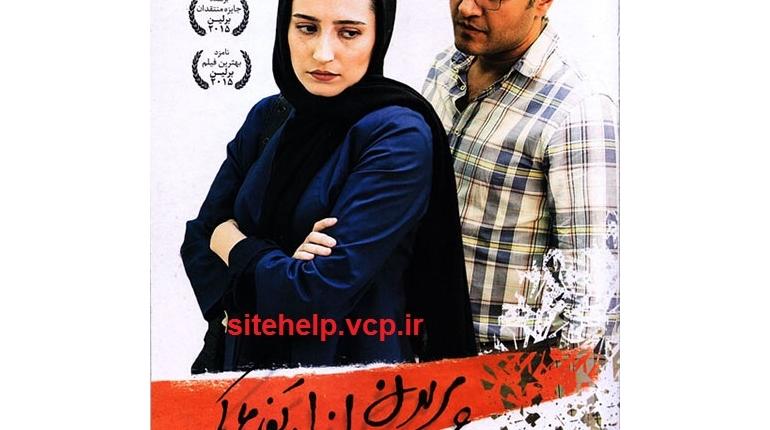 """دانلود فیلم ایرانی جدید """"پریدن از ارتفاع کم"""" با حجم کم"""