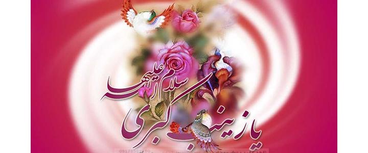 تولد حضرت زینب کبرى و روز پرستار گرامى باد