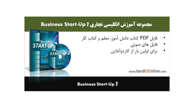 دانلود مجموعه آموزش انگلیسی تجاری Business Start-Up 2
