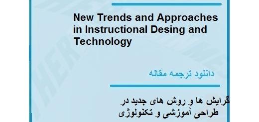 ترجمه مقاله در مورد روش های جدید در طراحی آموزشی و تکنولوژی (دانلود رایگان اصل مقاله)