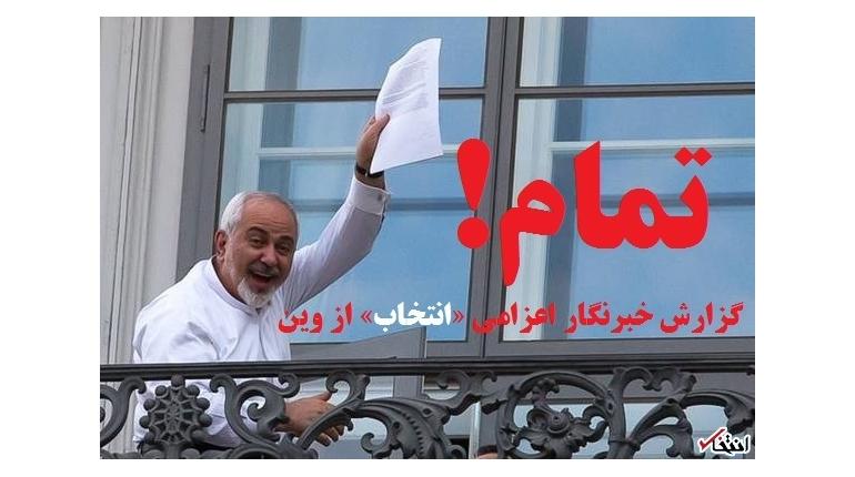 «توافق تاریخی ایران و ۱+۵ پس از 12 سال»