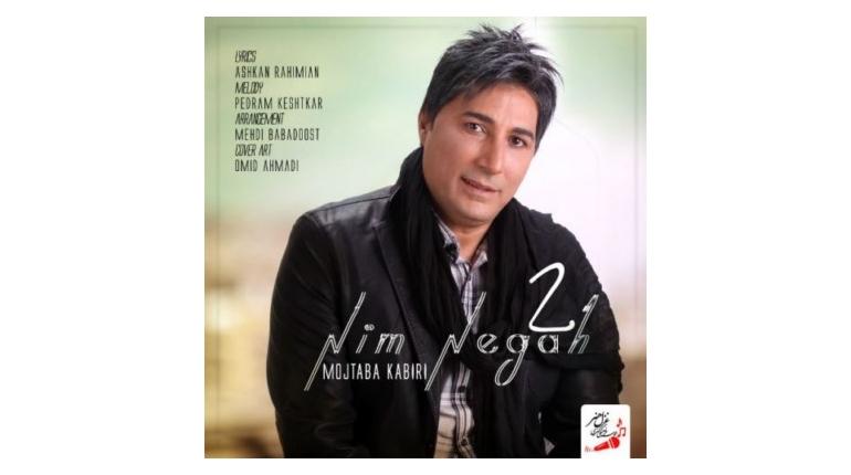 دانلود آهنگ جدید ایرانی مجتبی کبیری نیم نگاه ۲ با لینک مستقیم