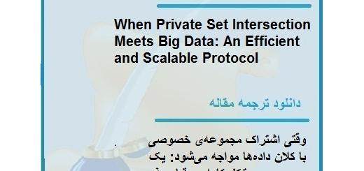 دانلود مقاله انگلیسی با ترجمه وقتی اشتراک مجموعهی خصوصی با کلان دادهها مواجه میشود (دانلود رایگان اصل مقاله)