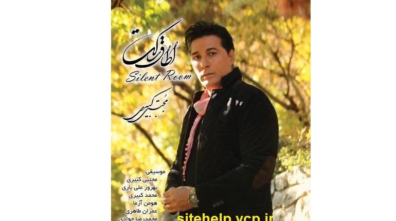دانلود آلبوم جدید ایرانی مجتبی کبیری به نام اطاق ساکت