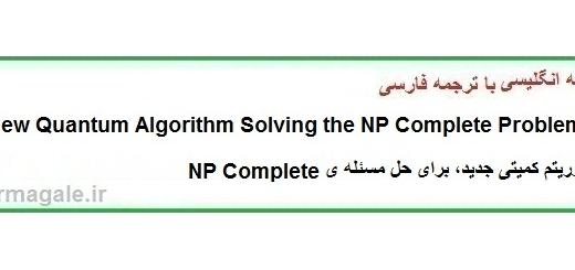 دانلود مقاله انگلیسی با ترجمه فارسی الگوریتم کمیتی جدید، برای حل مسئله ی NP Complete(دانلود رایگان اصل مقاله)