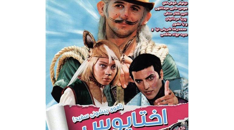 دانلود رایگان فیلم سینمایی جدید و زیبای اختاپوس با لینک مستقیم