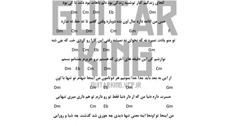 اکورد اهنگ خدانگهدار از محمد علیزاده