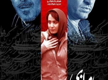 دانلود فیلم ایرانی جدید سایه های موازی با لینک مستقیم