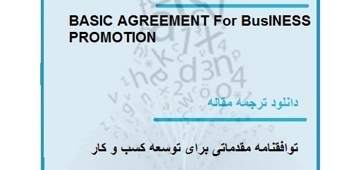 مقاله ترجمه شده در مورد توافقنامه مقدماتی برای توسعه کسب و کار (دانلود رایگان اصل مقاله)