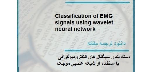 ترجمه مقاله در مورد دسته بندی سیگنال های الکترومیوگرافی با استفاده از شبکه عصبی موجک (دانلود رایگان اصل مقاله)