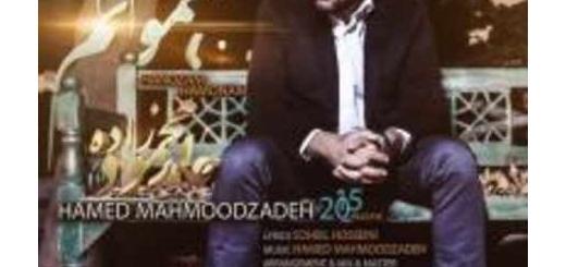 دانلود آلبوم جدید و فوق العاده زیبای آهنگ تکی از حامد محمود زاده