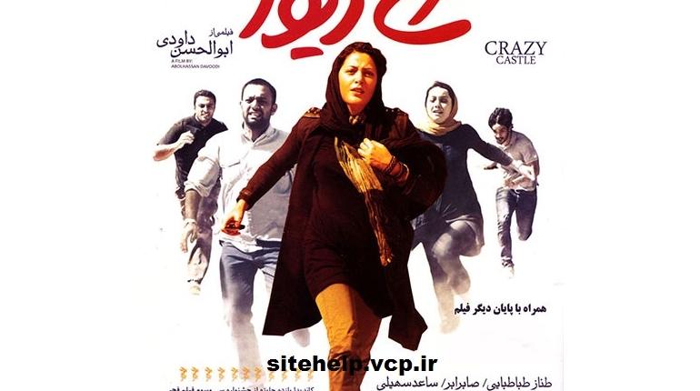 دانلود رایگان فیلم ایرانی جدید  وزیبای رخ دیوانه با لینک مستقیم
