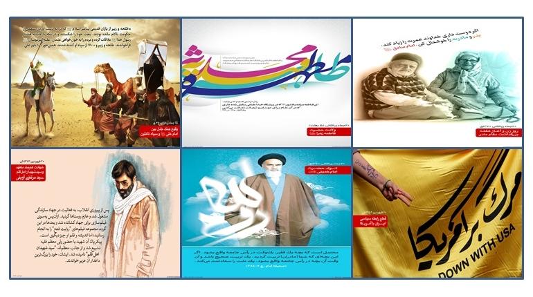 پوستر مناسبت های هفته پیش رو جهت استفاده در تابلو اعلانات مسجد ( از شنبه مورخ 94/1/15 لغایت جمعه 94/1/21)