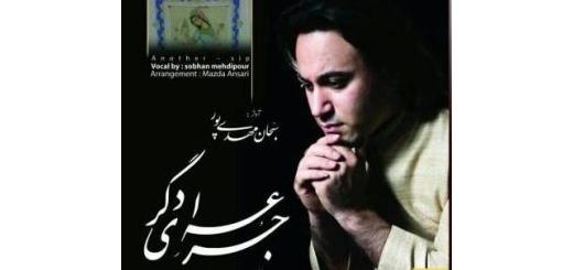 هادی منتظری میهمان ویژهی هجدهمین شب آواز ایرانی