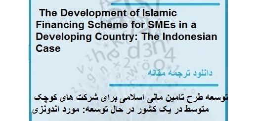 مقاله ترجمه شده در مورد  توسعه طرح تامین مالی اسلامی برای شرکت های کوچک در یک کشور در حال توسعه (دانلود رایگان اصل مقاله)