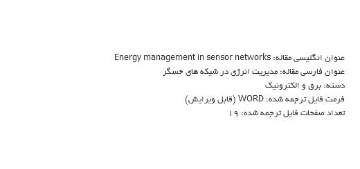 دانلود ترجمه مقاله اداره نیرو و بهره برداری از انرژی در شبکه های حسگر