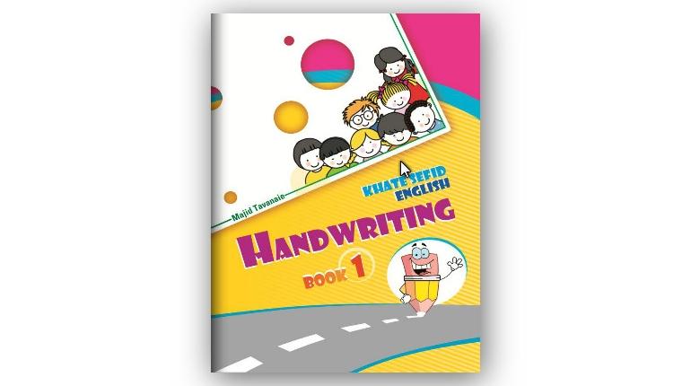دانلود کتاب Hands Writing 1 + پخش آنلاین