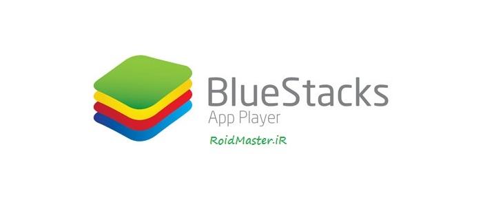 دانلود BlueStacks 2.0.2.5627 Rooted برنامه بلواستکس