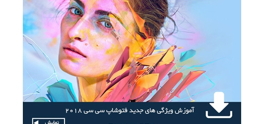 آموزش ویژگی های جدید فتوشاپ سی سی 2018 - به زبان فارسی
