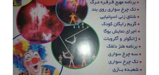 افتتاح نخستین سیرک بدون حیوانات کشور