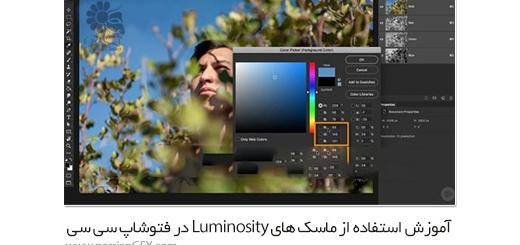 دانلود آموزش استفاده از ماسک های Luminosity در فتوشاپ سی سی