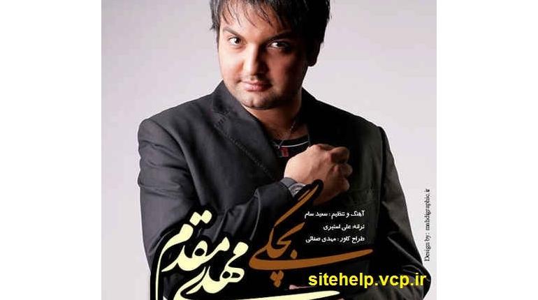 دانلود موزیک ویدیو جدید ایرانی مهدی مقدم بنام بچگی