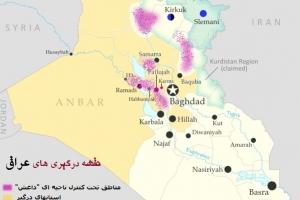 نقشه حضور داعش و مناطق درگیر در عراق