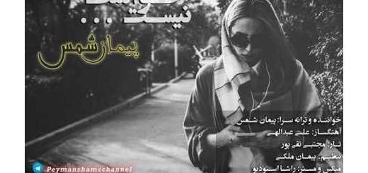 دانلود آلبوم جدید و فوق العاده زیبای آهنگ تکی از پیمان شمس