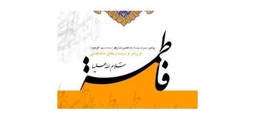 مصحف حضرت فاطمه(س) + پاکدستی از رهبری