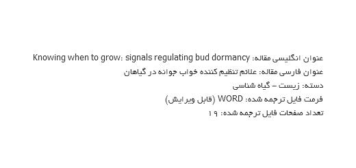 ترجمه مقاله علامت سیگنال های تنظیم خواب در زمان رشد جوانه در گیاهان