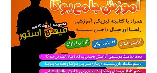 آموزش یوگا به زبان فارسی همراه با کتابچه فیزیکی آموزشی راهنما