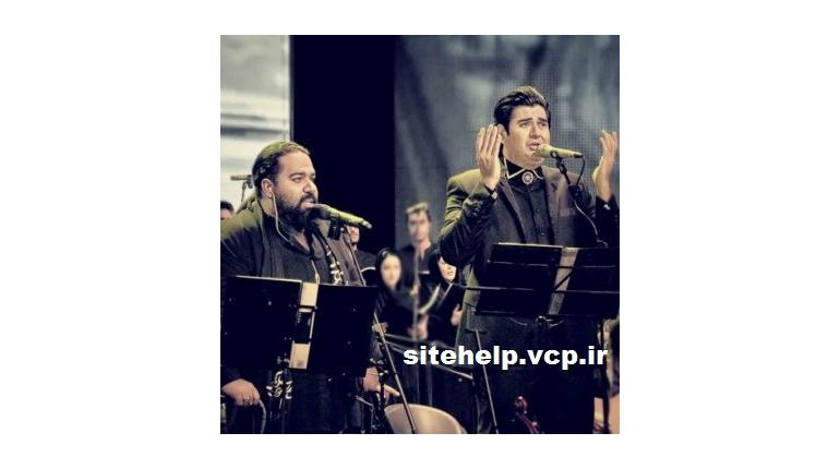 دانلود آهنگ جدید ایرانی رضا صادقی و سالار عقیلی ایران ایران