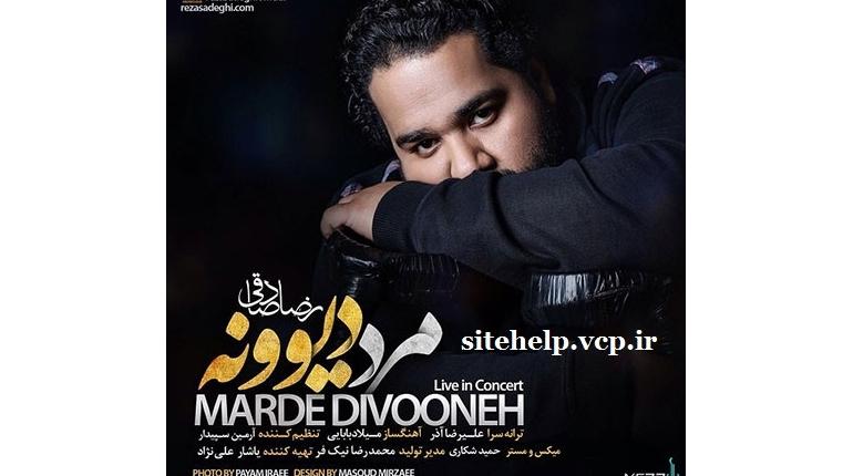 دانلود رایگان آهنگ اجرای زنده مرد دیوونه از رضا صادقی