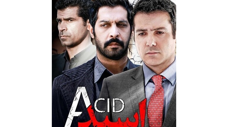 دانلود فیلم ایرانی جدید با نام اسید با لینک مستقیم