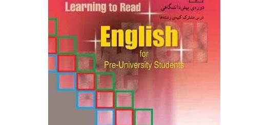 نمونه تست های زبان انگلیسی پیش دانشگاهی - شماره 2
