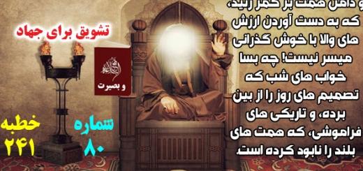 تشویق برای جهاد / مجموعه نهجالبلاغه وبصیرت / شماره 80