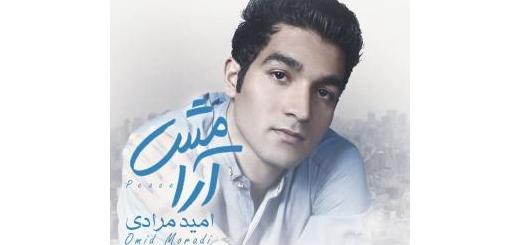 آرامش خواننده: امید مرادی آهنگساز: امیر حیدری تنظیمکننده: امیر حیدری +11-11  plays 682  0:00  دانلود  Share