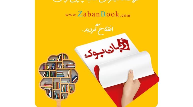 افتتاح فروشگاه کتب چاپی زبان با نام زبان بوک ZabanBook.com