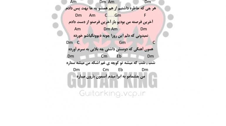 اکورد اهنگ آخرین فرصت از میلاد بابایی