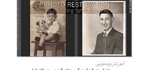 دانلود آموزش رتوش حرفه ای عکس های قدیمی از