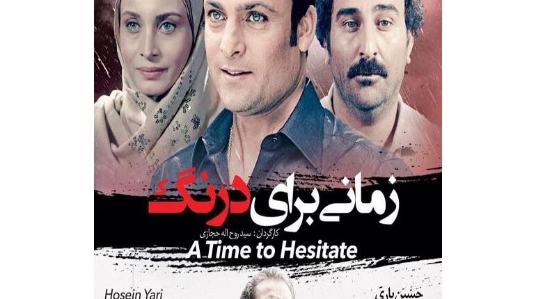 دانلود فیلم ایرانی جدید زمانی برای درنگ با لینک مستقیم
