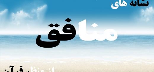 نشانه های منافق از منظر قرآن