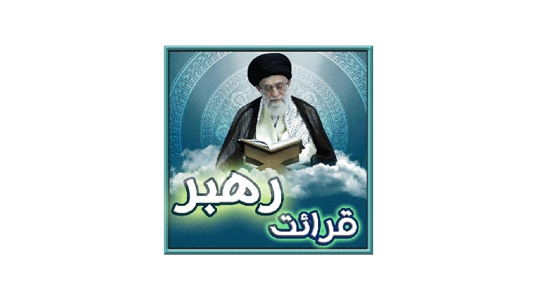 ترتیل قرآن با قرائت مقام معظم رهبری (ویژه اندروید) + دانلود