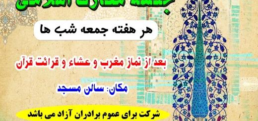 جلسه معارف اسلامی