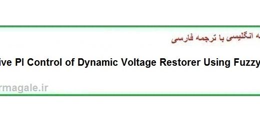 دانلود مقاله انگلیسی با ترجمه کنترل PI تطبیقی بازیاب دینامیکی ولتاژ با استفاده از منطق فازی (دانلود رایگان اصل مقاله)