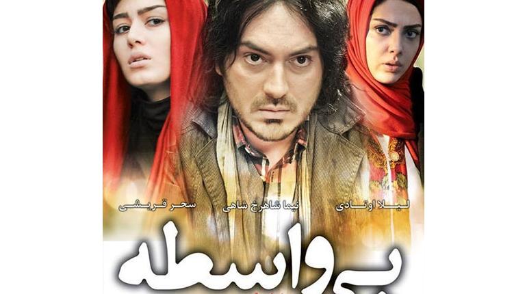 """دانلود رایگان فیلم ایرانی """"بی واسطه"""" با لینک مستقیم"""