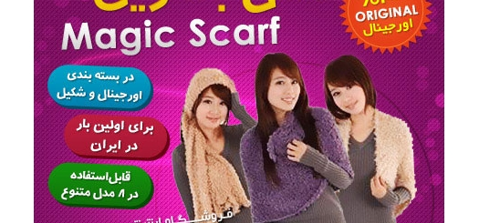 آموزش فارسی روش های بستن شال و روسری
