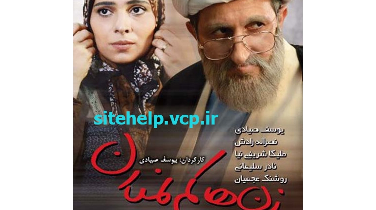 دانلود فیلم ایرانی جدید زنها کم نمیارن