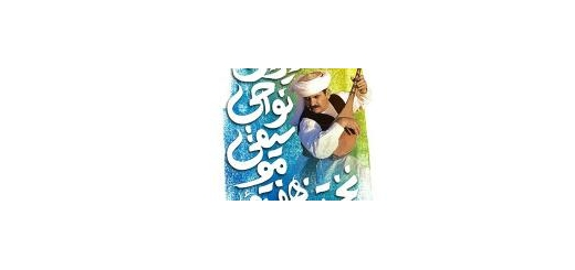 مدیر کل دفتر موسیقی: برج آزادی به عنوان نماد تهران محل مناسبی برای برگزاری هفته موسیقی نواحی بود