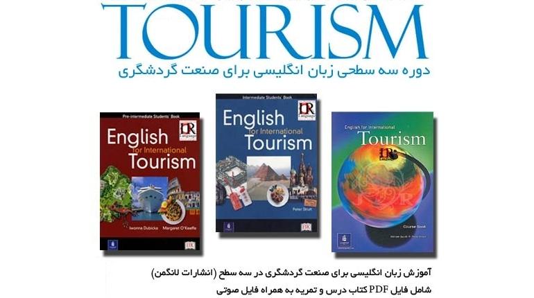 دانلود کتاب های زبان انگلیسی برای گردشگری English For International Tourism